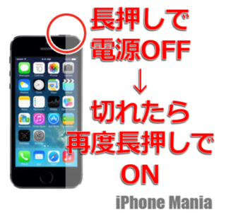iPhoneが遅い01.png